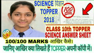 Class 10th Science Topper Answer Sheet 2018 10 100 10th CBSE Topper