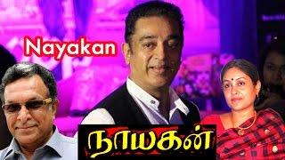 Nayakan   Kamal Haasan new tamil full movie    latest upload   Kamal Haasan    Saranya Ponvannan