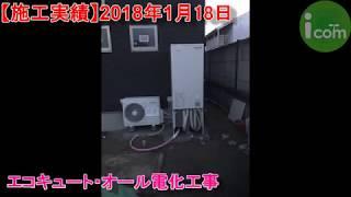 【施工実績】1/18 オール電化・エコキュート工事 千葉市稲毛区 thumbnail