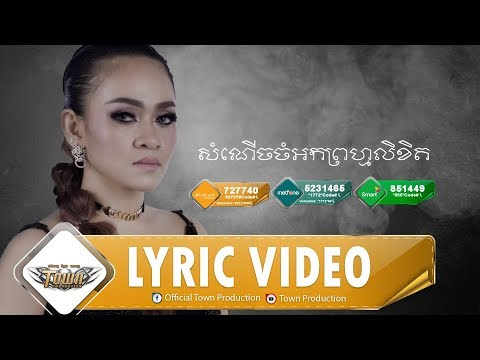 Som Nerch Chom Ork Prom Likhit - Sirika 【Official Audio】
