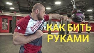 Иван Штырков Как правильно бить кулаком