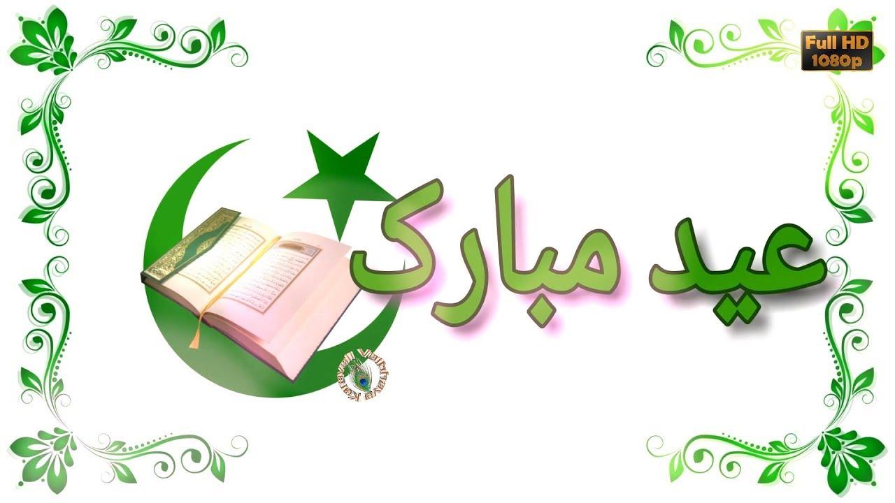 Happy eid mubarakurdu best wishesimagesgreetingsmessages happy eid mubarakurdu best wishesimagesgreetingsmessageswhatsapp video downloadeid 2018 m4hsunfo