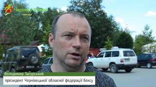 Володимир Загурський, президент Чернівецької обласної федерації боксу