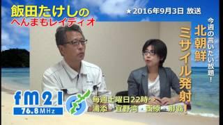 へんまもレイディオ★北朝鮮ミサイル発射・宇宙からの信号・横浜裁判(2016/9/3 OA)