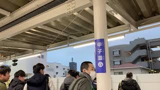 【阪神電車】甲子園駅2019年春センバツ期間限定電車接近メロディー「世界に1つだけの花」上り