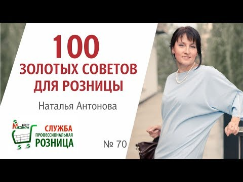 Как самостоятельно проанализировать работу своего магазина - #100ЗолотыхСоветовДляРозницы