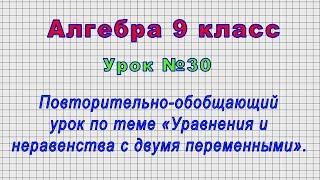Алгебра 9 класс (Урок№30 - Обобщающий урок по теме «Уравнения и неравенства с двумя переменными»)