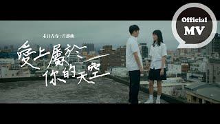 數位收聽『末日青春:補完計劃』 ☛https://FIR.lnk.to/RE_YOUTH 『 末日...