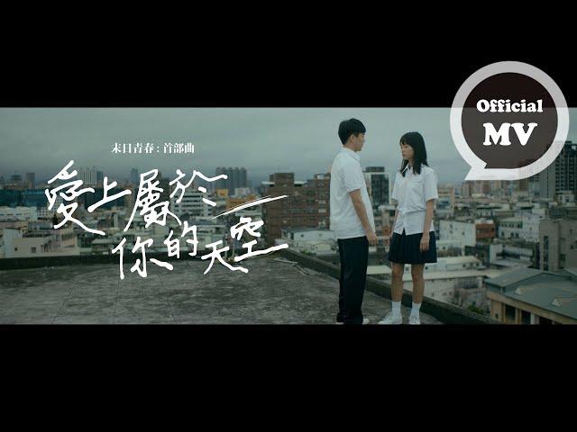 F.I.R. 飛兒樂團 末日青春:首部曲 [ 愛上屬於你的天空 In The Name Of You ] Official Music Video