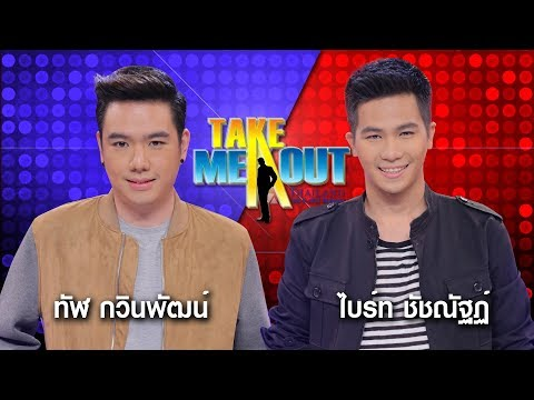 ทัฬ & ไบร์ท - Take Me Out Thailand ep.16 S12 (23 ธ.ค.60) FULL HD