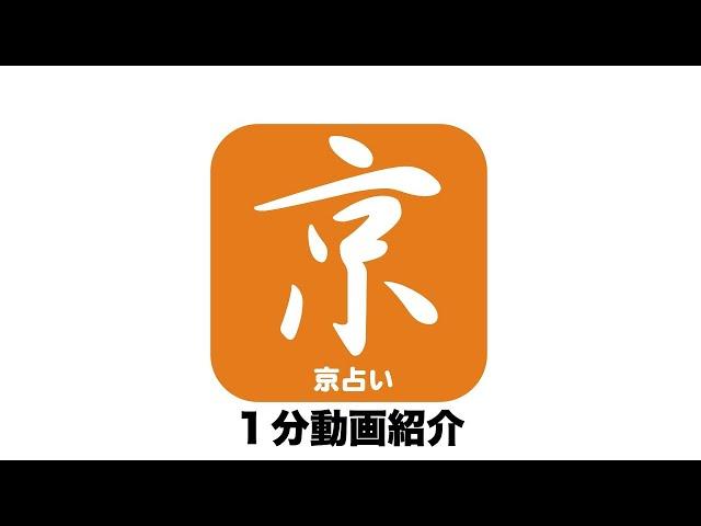 京占い【1分メニュー紹介】京都の占い処Key&Door