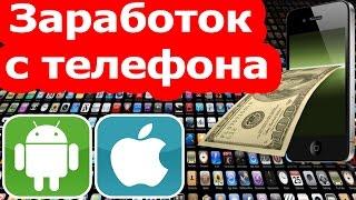Приложение для заработка денег на телефоне! AppCent! iOS, Android!