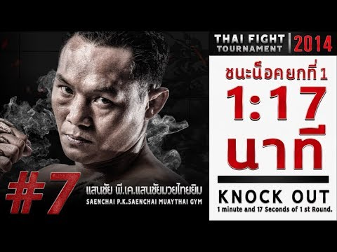 THAI FIGHT THE 10 FASTEST KNOCK OUT BY SON&SORN