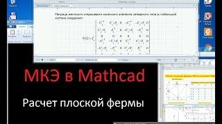 Урок 5.  Матрицы жесткости конечных элементов
