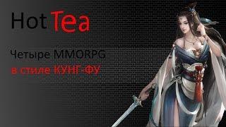 Четыре MMORPG в стиле КУНГ-ФУ.