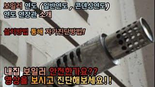 보일러연도 & 연장관 제품 소개! (일반연도,콘…