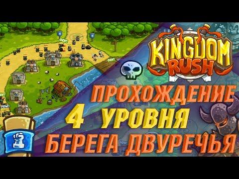 Железное испытание ⭐ Kingdom Rush прохождение на Андроид   4 уровень   сложность Ветеран 💥