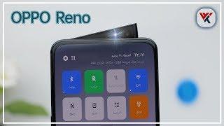 بعد شهر من استخدام هاتف اوبو رينو Oppo Reno ، يستاهل ؟