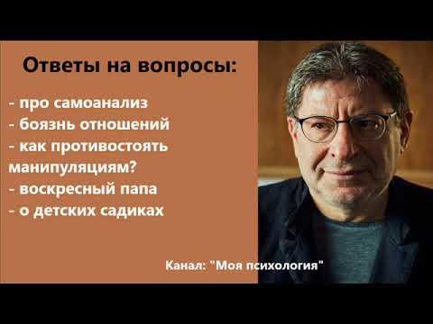 Михаил Лабковский Как противостоять манипуляциям? Ответы на вопросы