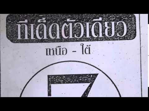 เลขเด็ดงวดนี้ หวยซองทีเด็ดตัวเดียว 1/07/58