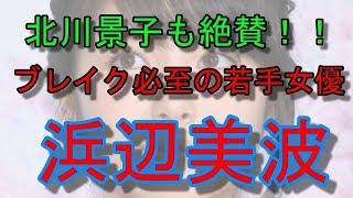 関連動画 「魔女の宅急便」キキが女子高生だったら…浜辺美波×梶裕貴×BUM...