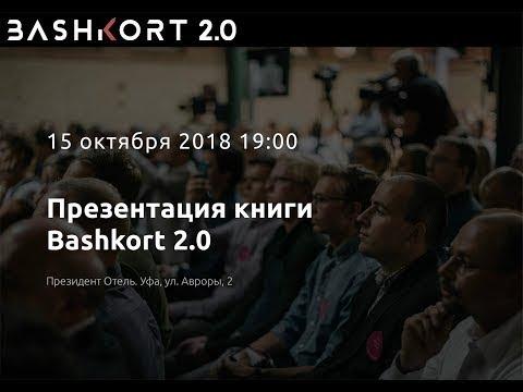 Презентация книги BASHKORT 2.0. Прямая трансляция | Президент-Отель, Уфа