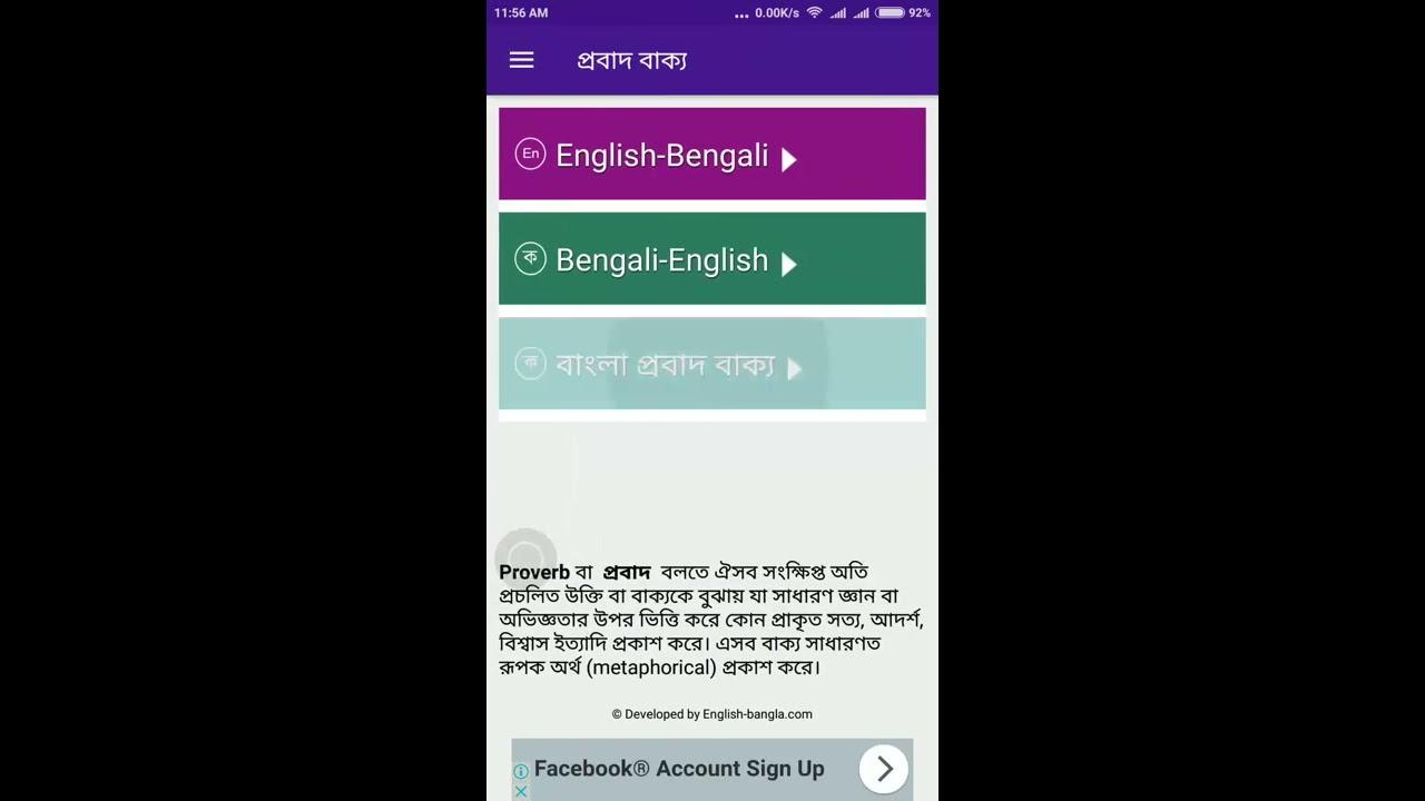 Bangla Probad Bakko Pdf