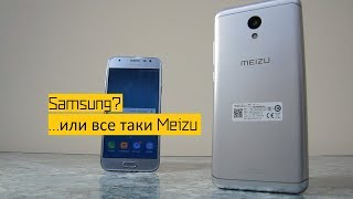 Samsung Galaxy J3 2017 VS Meizu M6! Интересное противостояние!!