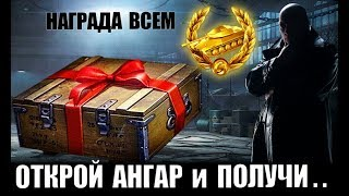 СРОЧНО ВСЕМ! ПРЕМ ТАНК В АНГАРЕ ОТ WG! НАГРАДА ИГРОКАМ World of Tanks