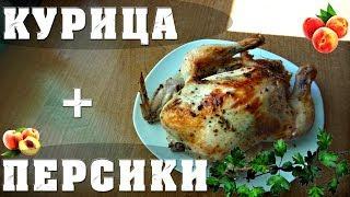 Курочка запеченная с персиками в духовке 🍑 Домашний рецепт запеченной курицы 🍗