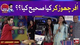 Offer Chor Kr Kia Sahi Kia?? | Potli Segment |  Game Show Aisay Chalay Ga With Danish Taimoor