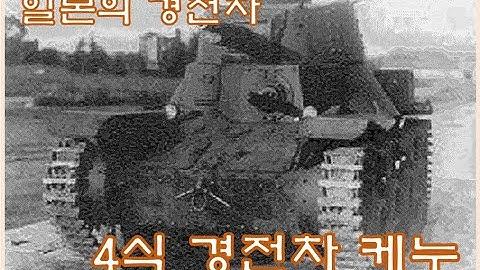 [기갑호랭이] 일본의 경전차 4식 경전차 케누(Type 4 Ke-Nu) 리뷰