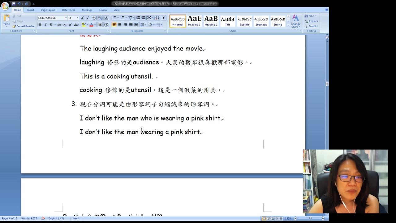 【潔西家】英文文法:ed 形容詞跟 ing 形容詞的區別 - YouTube