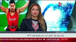 نقاش حول فوز محمد صلاح بلقب أفضل لاعب في إفريقيا واستعدادات المنتخب لمونديال روسيا ـ كرم كردي