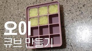 [이유식큐브] 오이큐브 만들기 야채다지기 활용