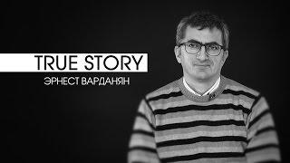 Эрнест Варданян: Я – нонконформист