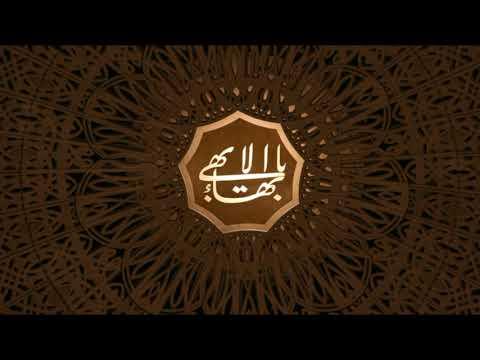 Hindi Documentary on Baha'i Faith