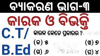 Odia grammar Karaka and bibhakti For C.T and B.Ed
