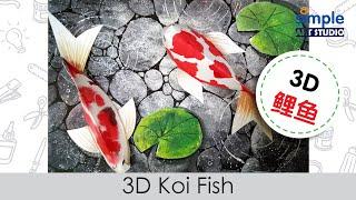 简单易学的创意立体画 | 鲤鱼 | 教学步骤 | 简单创意美术