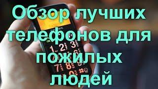 Oбзор лучших телефонов для пожилых людей