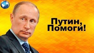 Ливия Попросила Путина ввести B0ЙCKA