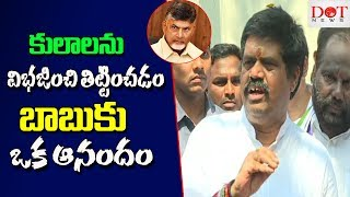 Avanthi Srinivasa Rao Bold Comments on AP CM Chandrababu Naidu | AP Elections 2019 | Dot News