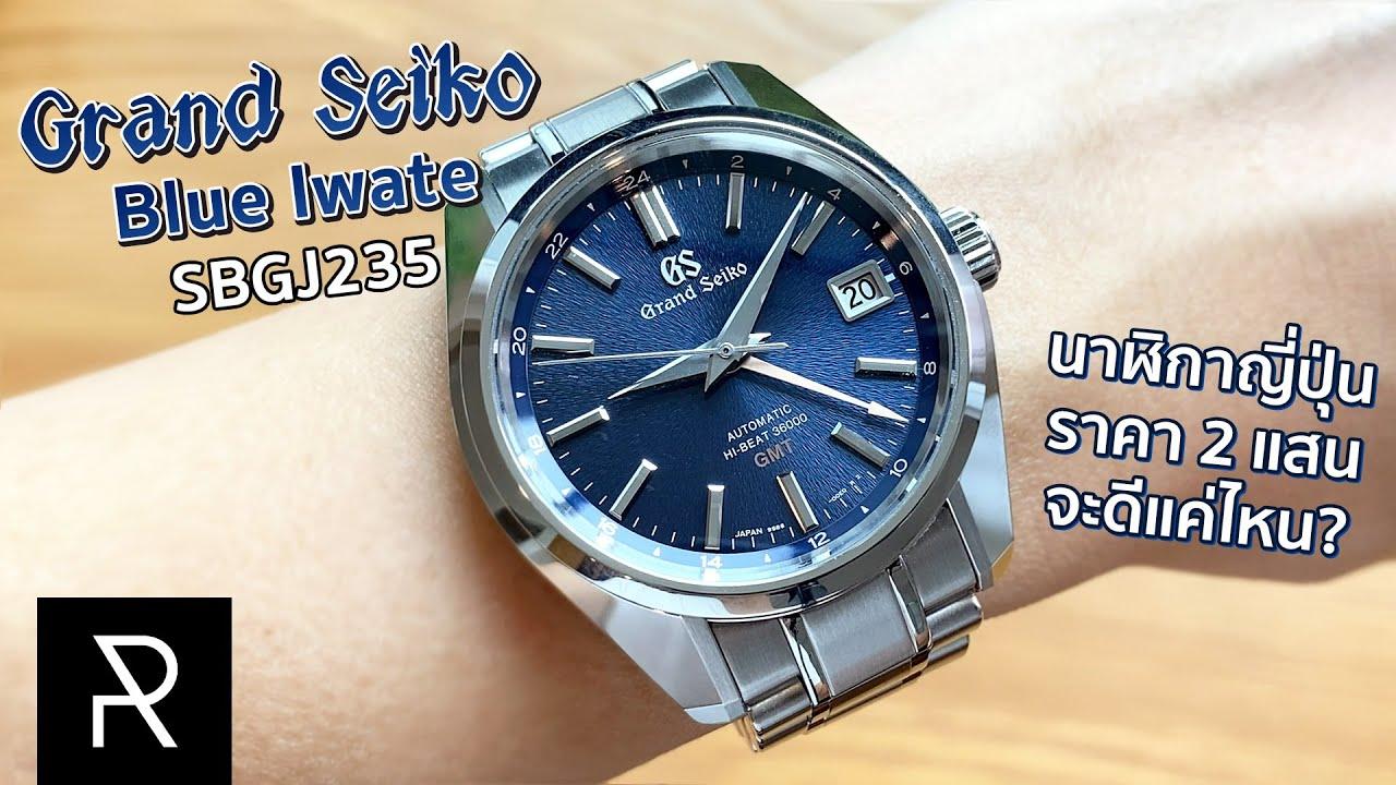 นาฬิกาญี่ปุ่นผู้ท้าชนแบรนด์สวิส! Grand Seiko Heritage Collection SBGJ235 - Pond Review