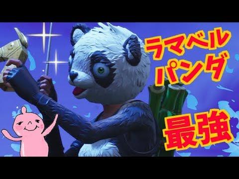 パンダとラマベルは最高に可愛い!!フォートナイト!Fortnite TBD panda