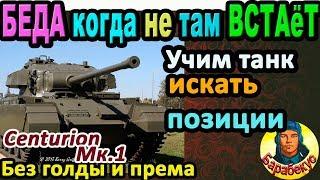ОТМУЧИЛИСЬ: наконец нормальный танк в WORLD of TANKS ▶ Гайд и экзамен Centurion Mk 1 wot Центурион 1