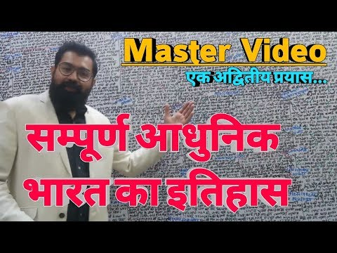 सम्पूर्ण आधुनिक भारत का इतिहास@Master Video@Complete Modern History For IAS,PCS, SSC,BANK