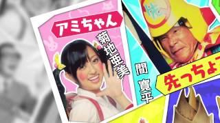 2013.11.21~23 かんぺいの 「とんがれ!先っちょマン」 ver.1 間寛平