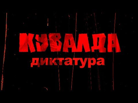 КУВАЛДА - Диктатура (несведенка)