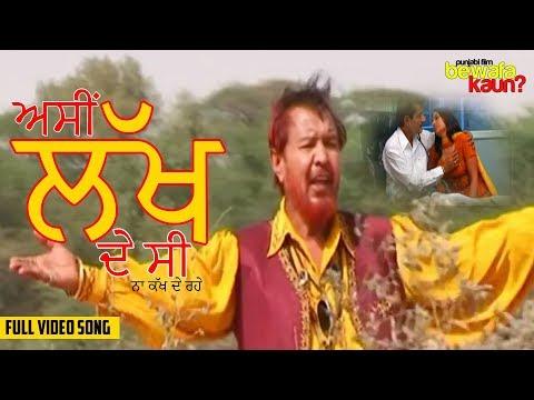 Asi Lakh De Si Na Kakh De Rahe || Hakam Sufi ||  latest punjabi song 2017 ||  Movie : Bewafa Kaun