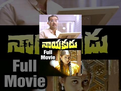 Nayakudu Telugu Full Movie | 1080p HD | Kamal Hassan | Saranya | Mani Ratnam | Ilaiyaraaja